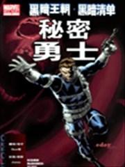 黑暗王朝:黑暗清单-秘密勇士