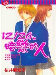 12/24暗恋的人