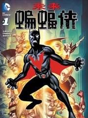未来蝙蝠侠V5
