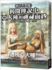奇幻不思议!揭开传说中亚人种的神秘面纱