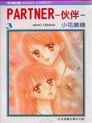 PARTNER~伙伴
