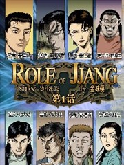 Role of 王