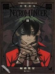 NECROMANCER~死灵复生~