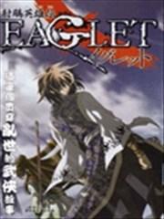 射雕英雄传EAGLET(射鸼英雄传)