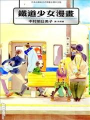 铁道少女漫画