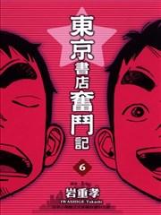 东京书店奋斗记