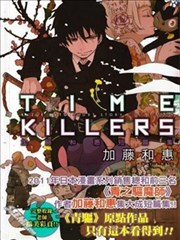 TIME KILLERS加藤和恵短篇集