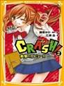 CRASH!II