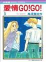 爱情GO!GO!