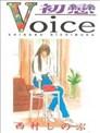 VOICE初恋