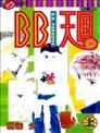 B.B.天国