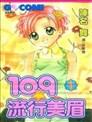 109流行美眉