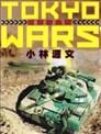 Tokyo Wars