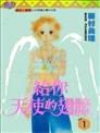 给你天使的翅膀