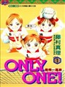 ONLY ONE!爱情一直线