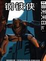 钢铁侠:暗无天日