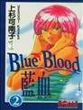 Blue Blood蓝血