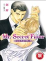Mr.Secret Floor~小说家的恶作剧音符~