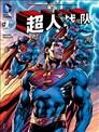 降临: 超人战队