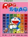 RPG哆啦A梦游戏书