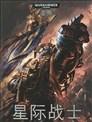 战锤40K六版规则书:星际战士