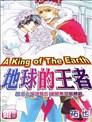 地球的王者