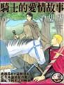 骑士的爱情故事