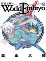 World Embryo~救世之茧~