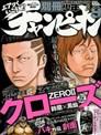 热血高校ZEROⅡ