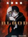 BLOOD 最后的吸血鬼