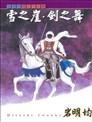 雪之崖‧剑之舞