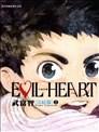 EVIL HEART~千锤百链~完结篇