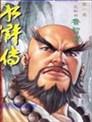 水浒传漫画版