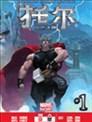 托尔:雷霆之神Marvel Now
