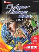 Cyber blue藍戰士
