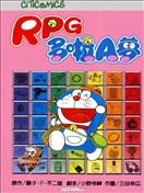 RPG哆啦A夢遊戲書