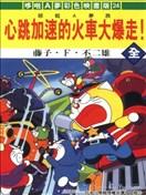 哆啦A夢映畫版