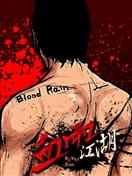 Blood Rain血雨江湖