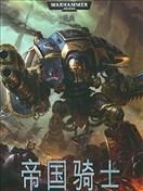 戰錘40K六版規則書:帝國騎士
