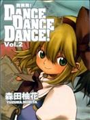 DANCE DANCE DANCE!舞舞舞