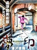 夢印-MUJIRUSHI-