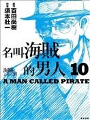 名叫海贼的男人