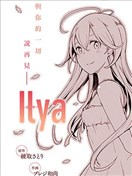 ilya-伊利亚