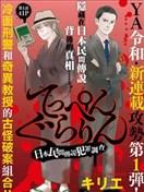 怪奇偵探~日本民間傳說犯罪調查~