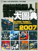 超級機器人百科大圖鑒