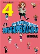 我的英雄學院 SMASH!!
