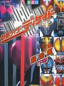 假面骑士Decade相冊2009