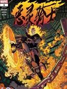 惡靈騎士v9