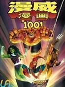 漫威漫畫1001期