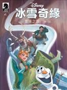 冰雪奇緣-重逢之旅